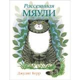 "Книга ""Рассеянная Мяули"" 8c45fa273f98ea4a4ccdf4cb9b752342"