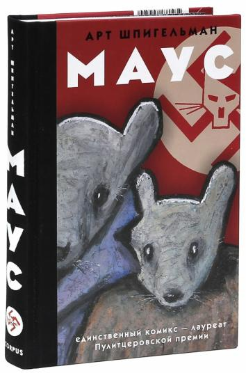 the life and survival story of vladek spiegelman in maus i and maus ii by art spiegelman