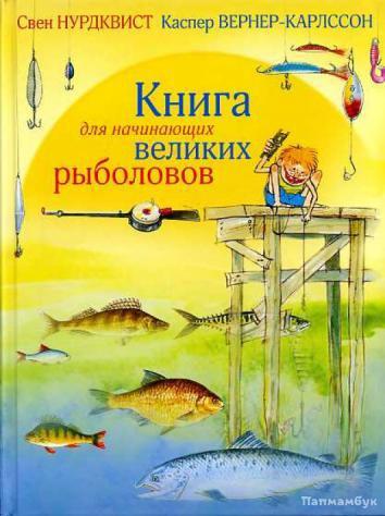 советы начинающим рыболовам книги