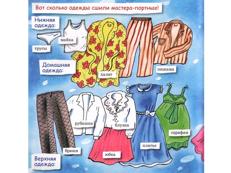 Портной детская одежда