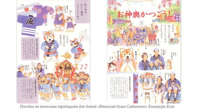Пособие по японским традициям для детей «Японская душа Сибаванко» Кивамура Есиэ