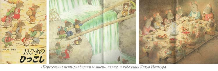 «Переселение четырнадцати мышей» автор и художник Казуо Ивамура