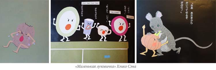 «Маленькая луковичка» Кэико Сэна