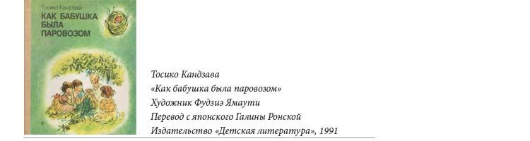 Тосико Кандзава «Как бабушка была паровозом»
