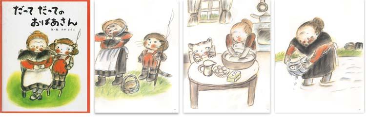 Иллюстрации из книги Йоко Сано «Ведь я совсем уже старенькая»