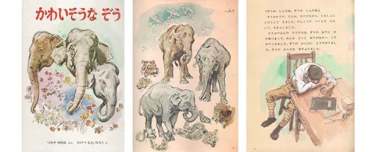 Иллюстрации Мотоитиро Танавэ к книге Юкио Цутии «Бедные слоны»