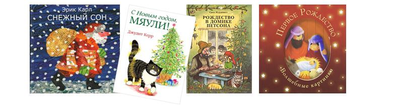 Что почитать с детьми в зимние праздники