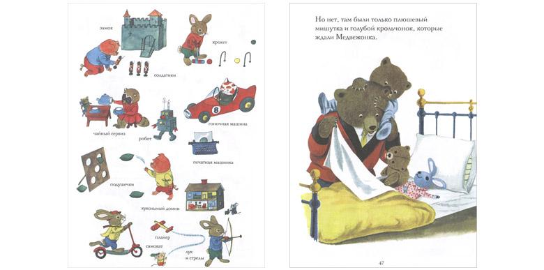 Иллюстрации Ричарда Скарри к книге «Самая лучшая книжка»