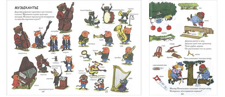 1 Иллюстрации Ричарда Скарри к книге «Самая лучшая книжка»