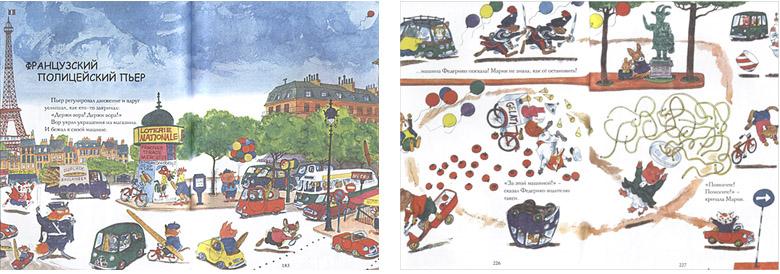 2 Иллюстрации Ричарда Скарри к книге «Самая лучшая книжка»