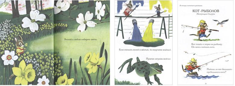 3 Иллюстрации Ричарда Скарри к книге «Самая лучшая книжка»