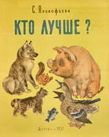 Софья Прокофьева Кто лучше