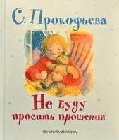 Софья Прокофьева Не буду просить прощения