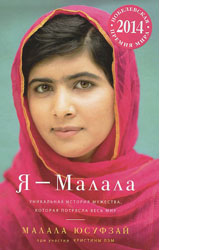 Я-Малала-лбложка