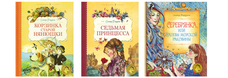 обложки книг Элинор Фарджон