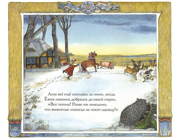 4 Иллюстрация из книги