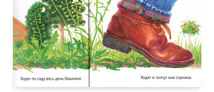 Иллюстрация Ирины Киреевой к книге Александра Коняшова «Два башмака»