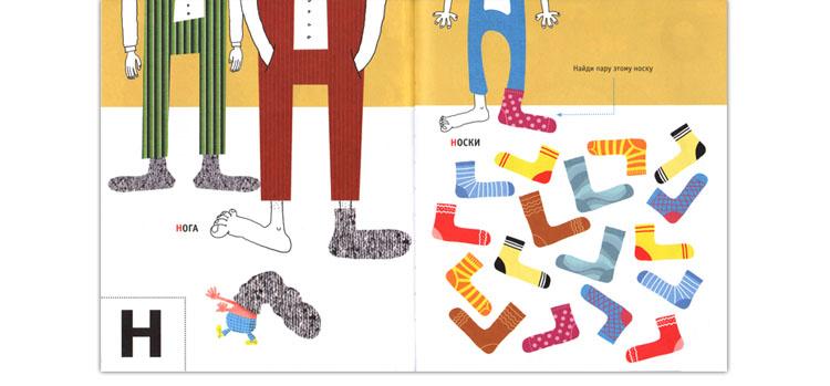 Иллюстрации дяди Коли Воронцова к книге «Азбука»
