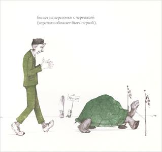 Иллюстрация Эрин Стед