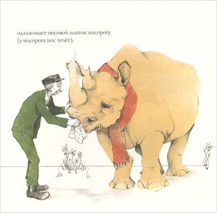 1 Иллюстрация Эрин Стед