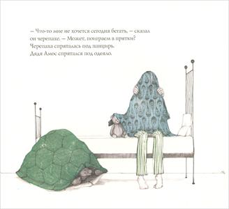 2 Иллюстрация Эрин Стед