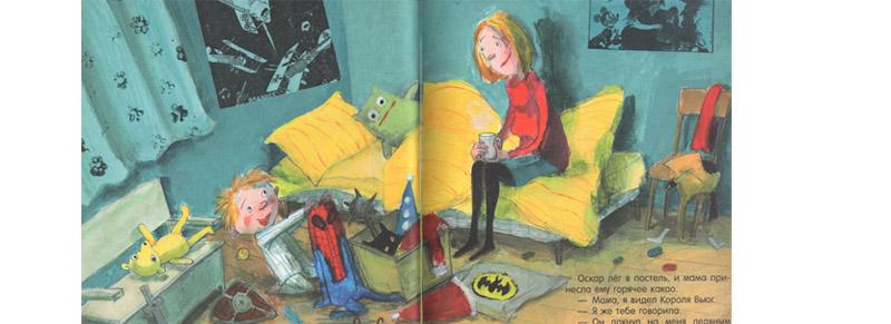 Иллюстрация Шарлотты Парди «Король Вьюг»