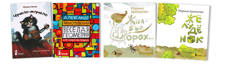 Тоненькие книжечки издательства «КомпасГид»