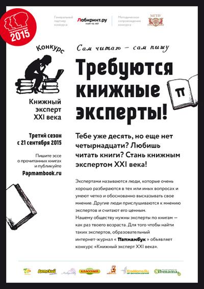 Информационная страница конкурсы