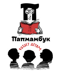 Папмамбук читает детям-заставка
