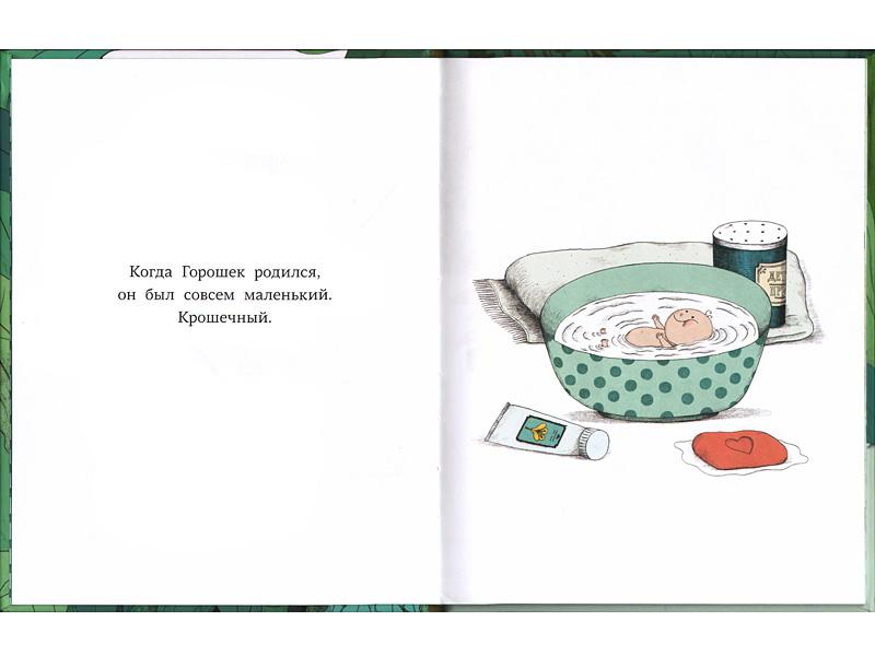 accf2ddbd03 Серия книг Давида Кали с иллюстрациями Себастьяна Мурена про персонажа по имени  Горошек должна занять видное место в этом ряду. 1 5