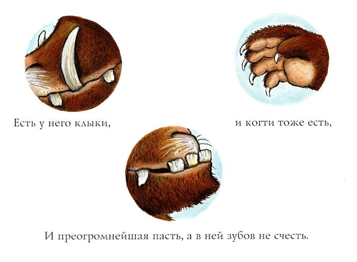 Иллюстрация Акселя Шеффлера