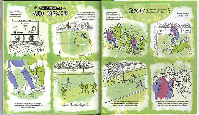 Futbol_illustr 1