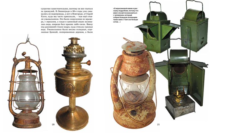 leningradsky catalog_illustr 1