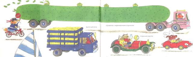 Иллюстрация Ричарда Скарри к книге «Книжка про машинки»