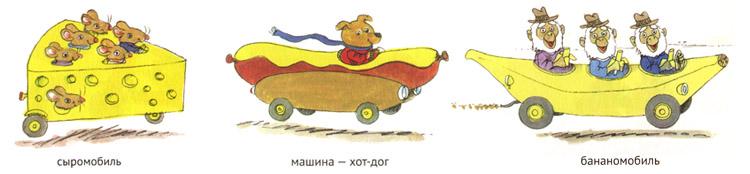 Иллюстрации Ричарда Скарри к книге «Книжка про машинки»